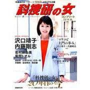 「科捜研の女」コンプリートBOOK (ぴあMOOK) [ムックその他]