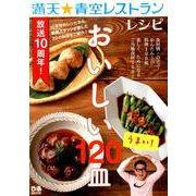 満天★青空レストランレシピ おいしい120皿 (ぴあMOOK) [ムックその他]
