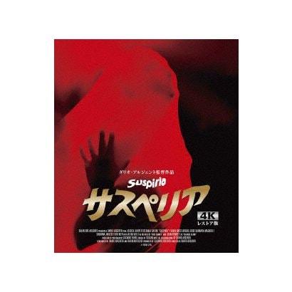 サスペリア 4Kレストア版 [UltraHD Blu-ray]