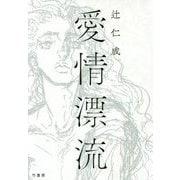愛情漂流 [単行本]