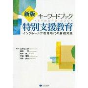 キーワードブック特別支援教育―インクルーシブ教育時代の基礎知識 新版 [単行本]