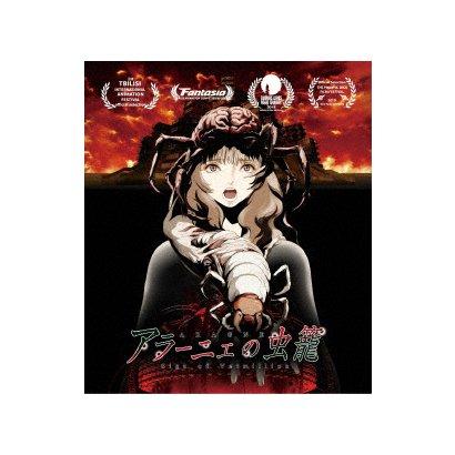 アラーニェの虫籠 [Blu-ray Disc]