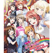 ラブライブ!虹ヶ咲学園スクールアイドル同好会 Memorial Disc Blooming Rainbow