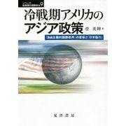 冷戦期アメリカのアジア政策-「自由主義的国際秩序」の変容と「日米協力」(シリーズ転換期の国際政治 9) [単行本]