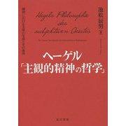 ヘーゲル「主観的精神の哲学」-精神における主体の生成とその条件 [単行本]