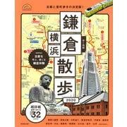 歩く地図 鎌倉・横浜散歩 2020:成美堂ムック [ムックその他]
