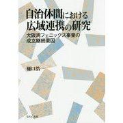 自治体間における広域連携の研究-大阪湾フェニックス事業の成立継続要因 [単行本]