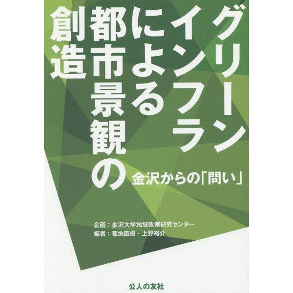 グリーンインフラによる都市景観の創造-金沢からの「問い」 [単行本]