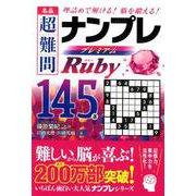 名品 超難問ナンプレプレミアム145選 Ruby(ルビー) [文庫]