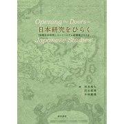 日本研究をひらく-「国際日本研究」コンソーシアム記録集2018 [単行本]