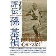 評伝孫基禎-スポーツは国境を越えて心をつなぐ [単行本]