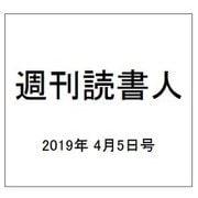 週刊読書人 2019年 4/5号 [雑誌]