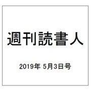 週刊読書人 2019年 5/3号 [雑誌]