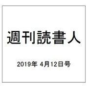 週刊読書人 2019年 4/12号 [雑誌]