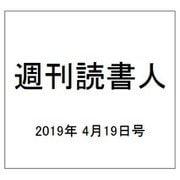 週刊読書人 2019年 4/19号 [雑誌]