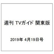 週刊 TVガイド 関東版 2019年 4/19号 [雑誌]