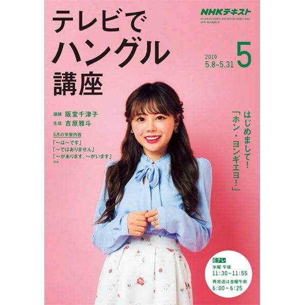 NHK テレビでハングル講座 2019年 05月号 [雑誌]