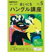 NHK ラジオまいにちハングル講座 2019年 05月号 [雑誌]