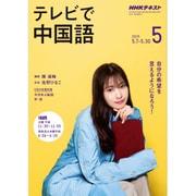 NHK テレビで中国語 2019年 05月号 [雑誌]
