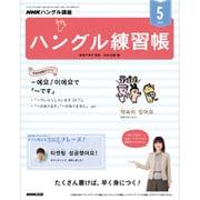 NHK テレビでハングル講座 書いてマスター ! ハングル練習帳 2019年 05月号 [雑誌]