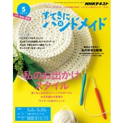NHK すてきにハンドメイド 2019年 05月号 [雑誌]