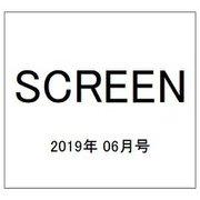 SCREEN(スクリーン) 2019年 06月号 [雑誌]