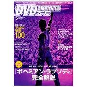 DVD&動画配信でーた 2019年 05月号 [雑誌]