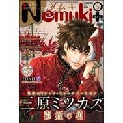 Nemuki + (ネムキプラス) 2019年 05月号 [雑誌]