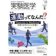 実験医学2019年5月号(実験医学<Vol.37 No.8>) [単行本]