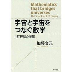 宇宙と宇宙をつなぐ数学―IUT理論の衝撃 [単行本]