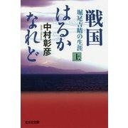 戦国はるかなれど(上)-堀尾吉晴の生涯 [文庫]