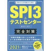 2021年度版 SPI3&テストセンター 出るとこだけ! 完全対策 [単行本]