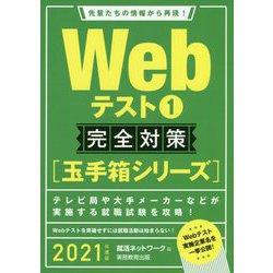 2021年度版 Webテスト1 完全対策 【玉手箱シリーズ】 [単行本]