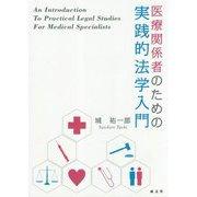 医療関係者のための実践的法学入門 [単行本]