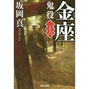 金座-鬼役(二十六) [文庫]