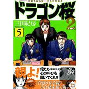 ドラゴン桜2 5(モーニングKC) [コミック]