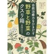 自然治癒力をひきだす「野草と野菜」のクスリ箱-体と心の不調をなくす「自然療法」の食事と手当て(単行本) [単行本]