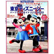 My Tokyo Disney Resort 154 [ムックその他]
