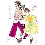 違国日記 4(フィールコミックスFCswing) [コミック]