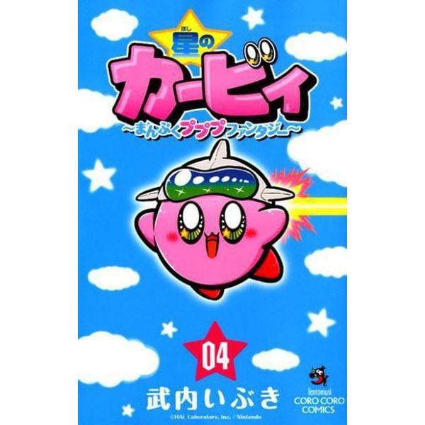 星のカービィ まんぷくプププ ファンタジー<4>(コロコロコミックス) [コミック]