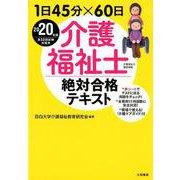 1日45分×60日介護福祉士絶対合格テキスト2020年版 [単行本]