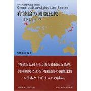 有徳論の国際比較―日本とイギリス―(クロス文化学叢書<第3巻>) [単行本]