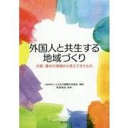 外国人と共生する地域づくり-大阪・豊中の実践から見えてきたもの [単行本]