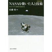 NASAを築いた人と技術―巨大システム開発の技術文化 増補新装版 [単行本]