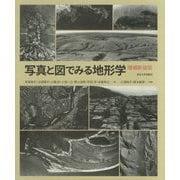 写真と図でみる地形学 増補新装版 [単行本]