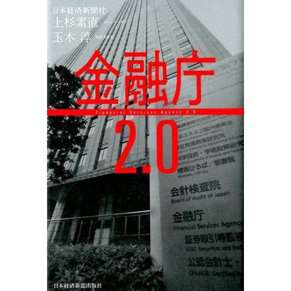 金融庁2.0 [単行本]