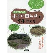 だれでもできる 小さい田んぼでイネつくり-緑肥とソバ粕で100㎡60㎏ [単行本]