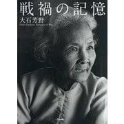 戦禍の記憶-大石芳野写真集 [単行本]
