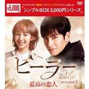 ヒーラー~最高の恋人~ DVD-BOX2