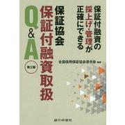 保証協会保証付融資取扱Q&A 第3版-保証付融資の採上げ・管理が正確にできる [単行本]